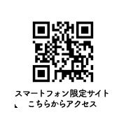 スマートフォン限定サイトこちらからアクセス