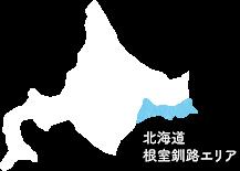 北海道根室釧路エリア浜中町